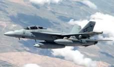 طيران التحالف الدولي علّق تحليقاته في سماء سوريا
