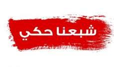 """""""شبعنا حكي"""":النيابة العامة طلبت رفع الحصانة عن المحامي رامي عليق لملاحقته قضائيا"""