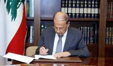 الرئيس عون وقّع مرسوم ترقية 9 ضباط في قوى الأمن الداخلي