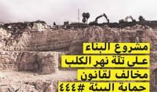 جمعيّة الأرض: لوقف أعمال مشروع بناء مجمّع كبير على تلة نهر الكلب فوراً احتراماً للقوانين