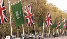 اتفاق تعاون بالمجالات العسكرية والأمنية بين سلطات بريطانيا والسعودية