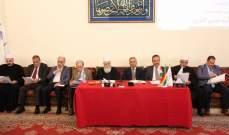 المجلس المذهبي للدروز: لعدم التهاون مع العملاء وإقرار الموازنة ضمن المهل الدستورية