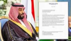 أعضاء بمجلس الشيوخ يطالبون بن سلمان بالعودة عن قرار زيادة إنتاج النفط