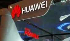 """خارجية الصين ترفض تحذير واشنطن من استخدام """"هواوي"""""""
