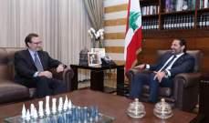 الحريري بحث مع مساعد وزير الخارجية الأميركية بآخر المستجدات في لبنان والمنطقة