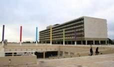 """صندوق دعم الطلاب بالجامعة اللبنانية: """"الحَجرة التي تسند الخابية"""""""