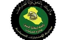 الإستخبارات العراقية اعتقلت عنصرا ينقل عائلات داعش من سوريا إلى العراق