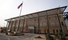العربية : أنباء عن إصابات في الهجوم الصاروخي على السفارة الأميركية ببغداد