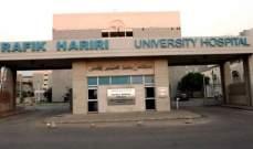 مستشفى بيروت الحكومي: ثلاث حالات حرجة ولا وفيات