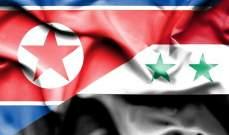 سلطتا سوريا وكوريا الشمالية وقعتا مذكرات تفاهم بمجالات التعليم والصناعة