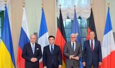 """كاراسين: """"رباعية النورماندي"""" تجتمع في برلين لمناقشة التسوية في أوكرانيا"""