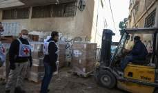 الصليب الأحمر الدولي سلم قطاع غزة مساعدات طبية للوقاية من كورونا