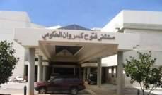 نواب كسروان الفتوح جبيل: لتجهيز مستشفى البوار الحكومي ليكون قادراً على استقبال المصابين