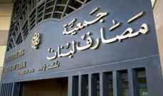 جمعية المصارف: إقفال المصارف غدا بسبب اضراب الموظفين