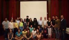 ورشة عمل مشتركة لمجلس كنائس الشرق الأوسط وحركة الشبيبة الارثوذكسية