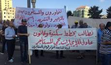 اعتصامان للجنة الدفاع عن المستأجرين والهيئة الوطنية للنسبية برياض الصلح