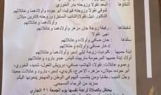 وفاة شقيقة النائب السابق نبيل نقولا