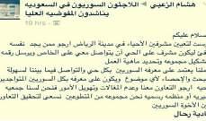 تغريدة تدعو السوريين المقيمين بالسعودية لتعيين مشرفين على أحياء الرياض