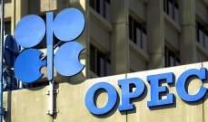 تحالف اوبك بلس قرر زيادة انتاج النفط اعتباراً من أيار المقبل