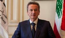 رويترز عن سلامة: معظم المصارف في لبنان امتثلت لشرط زيادة رأس المال