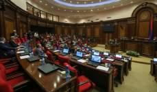البرلمان الأرميني ألغى حالة الحرب التي تم فرضها بسبب الحرب في كاراباخ
