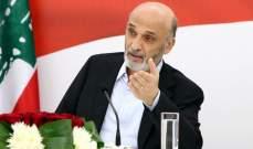 جعجع: تكتل الجمهورية القوية لن يشارك في الجلسة التشريعية المقررة غدا