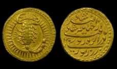 235 ألف دولار ثمن عملة ذهبية للإمبراطور المغولي جهانغير