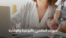 هيئة شؤون المرأة أكدت أهمية دور النساء بمكافحة انتشار كورونا: للإلتزام بتعليمات وزارة الصحة