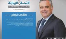 ترزيان: لالغاء الحد الأدنى للـTVA ووقف التهريبعبر الحدود