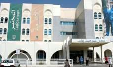 الاخبار: أموال مستشفى بيروت الحكومي لم تخضع للتدقيق الخارجي منذ اكثر من عشر سنوات