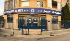شركة كهرباء جبيل وبيبلوس للتعهدات الكهربائية: لأقصى درجات التوفير  في استعمال التيار