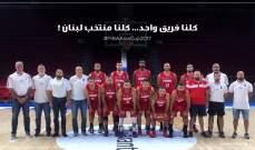 سامي الجميل: كلنا فريق واحد وكلنا منتخب لبنان