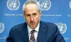 الأمم المتحدة: لتشكيل حكومة بلبنان تقوم بإصلاحات لتعالج الوضعين الإجتماعي والاقتصادي