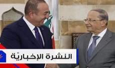 موجز الأخبار: جاويش أوغلو في لبنان بزيارةٍ رسمية والجيش السوري يعلن تحرير خان شيخون
