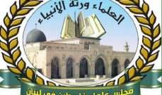 مجلس علماء فلسطين: قرار ترامب باعتبار القدس عاصمة للصهاينة اكبر جريمة العصر
