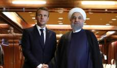 الرئاسة الإيرانية: روحاني أكد لماكرون أن واشنطن هي أصل الأزمة وطهران ترحب بالحوار