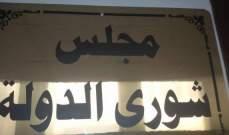مصادر شورى الدولة للأخبار: لن نزوّد حمود بمضمون ملف القاضي نديم غزال