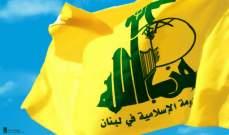خارجية أميركا: نرحب بإعلان حكومة لاتفيا حزب الله بمجمله منظمة ارهابية