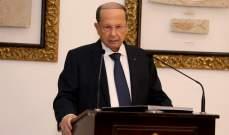 الكلمة الكاملة للرئيس عون أمام أعضاء السلك الدبلوماسي