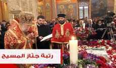 رتبة جنّاز المسيح في كاتدرائية القديس جاورجيوس