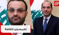 وزير الدولة لشؤون التجارة الخارجية حسن مراد كرّم وزير الثقافة محمد داوود