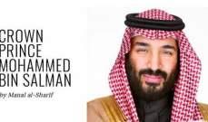 """مجلة """"تايم"""" تختار بن سلمان في قائمة أكثر 100 شخصية تأثيرا في العالم"""