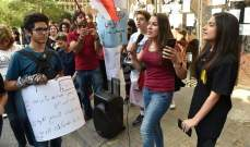محتجون ينفذون اعتصاماً أمام مصرف لبنان في الحمرا