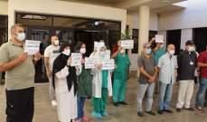 اعتصام لموظفي مستشفى صيدا الحكومي للمطالبة بحل أزمة رواتبهم المتأخرة