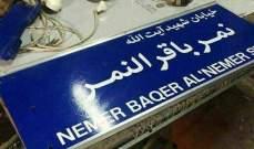 تسمية الشارع الذي تقع فيها القنصلية السعودية بطهران باسم الشيخ نمر النمر