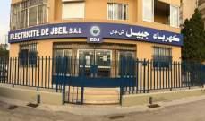 كهرباء جبيل: فاتورة تموز ستتضاعف بعد رفع الدعم جزئيا عن المازوت
