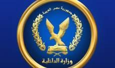 داخلية مصر أعلنت مقتل مجموعة إرهابية بشمال سيناء كانت تستعد لتنفيذ عمل إرهابي