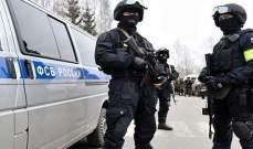 الأمن الروسي أحبط هجمات إرهابية لداعش في مدينتي موسكو وأستراخان