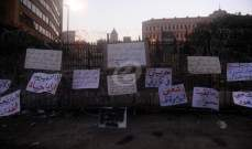 """""""المستقبل"""" يدعم المتظاهرين!"""