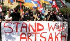 وقفة احتجاجية للجمعيات الطالبية والشبابية الأرمنية أمام مقر الاسكوا